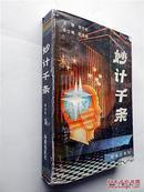 妙计千条(周志明主编 海潮出版社1991年1版1印 印数5000册 正版现货)