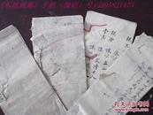 民国毛笔手写《孝单4本》40余面 ( 黄梅县凤源乡)