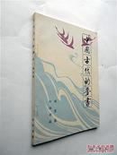 中国古代的梦书(刘书英著 中华书局 正版现货)