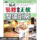 正版图书 一站式装修  整体厨房 (请放心选购!)