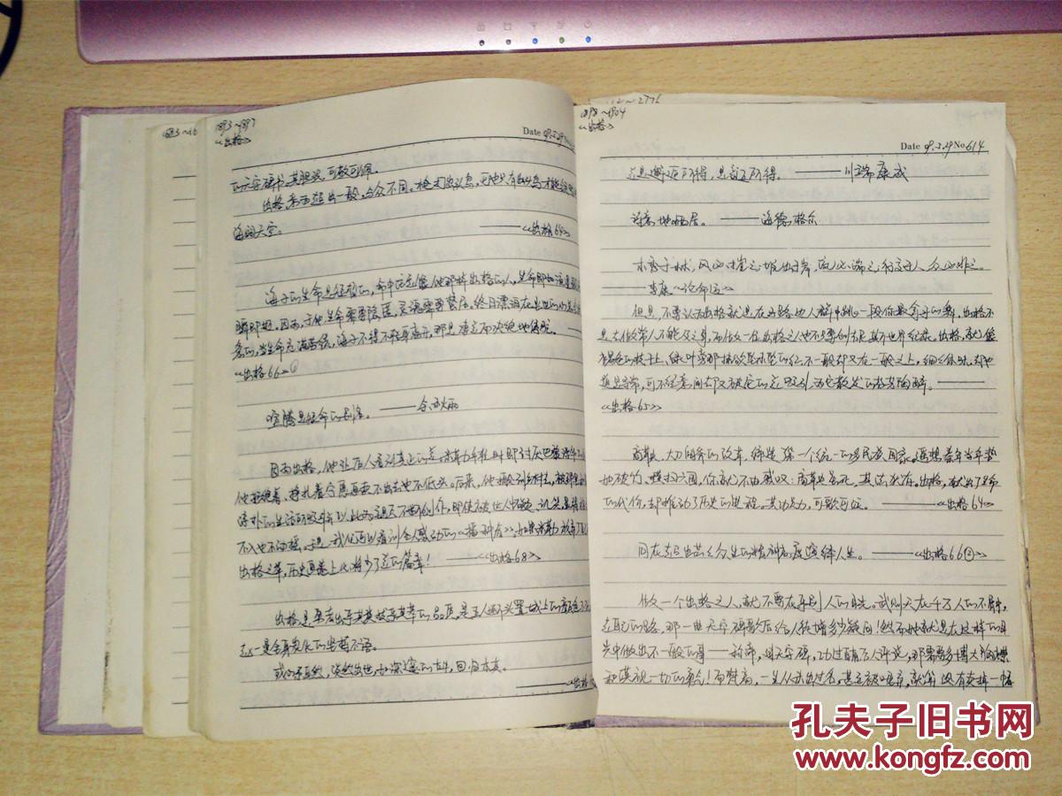 店主私人读书笔记 摘抄本 (手抄 共223页,1200篇经典清段丽句)