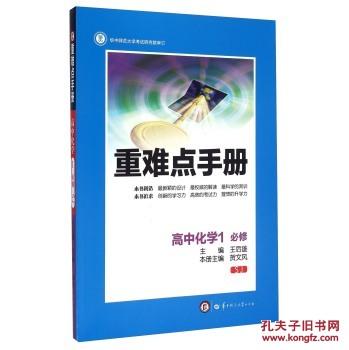 【图】[高中]重难点正版:高中化学1(v高中SJ)/王启迪手册分数线图片