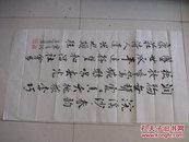 林選清 書法3平尺