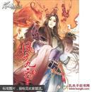 正版 现货 凤于九天. 壹 风弄 上海动画大王文化传媒有限公司  9787532287208