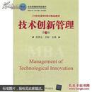技术创新管理(第3版)