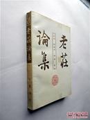老庄论集(张松如等著 齐鲁书社1987年1版1印 印数4600册 正版现货)