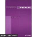 清华大学机械工程基础系列教材:工程测试技术(第2版)
