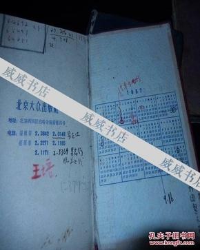 最后补图.订购无效 1951年航空学校俄专队.尹明华日记本(笔记本)共11册合售.收有51年到59年日记.北京大众出版社稿酬签名单5张.选民证一个 见描述如图