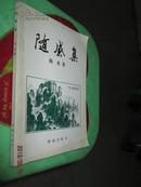 隨感集   作者簽名本 湖南出版  19-2號