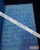 再补图名家 日记本(笔记本)46册合售.从1981年开始到1996年日记.或者是笔记.32开本  有一张选民证 是不错的历史记录.如图