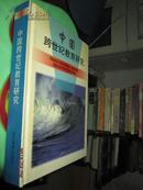 中国跨世纪教育研究  16开精装   3-8号