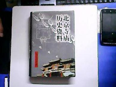 北京寺庙历史资料_简介_作者:北京市档案馆编