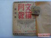 1941年创刊号--《文摘月报》第一,二期合订本,茅盾,老舍,艾芜,田汉等撰稿