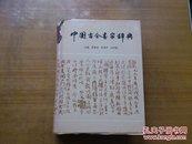 中国古今书家辞典