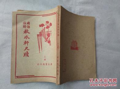 民国旧书:国语注解 秋水轩尺牍 (上册 广益书局刊行)