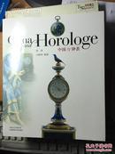 《中国与钟表》,常伟著,签名版,上海文艺出版总社,2009年,251页