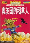 小脚鸭最新读本学生课外必读丛书奥茨国的稻草人儿童书彩绘注音版