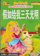 小脚鸭最新读本学生课外必读丛假如给我三天光明儿童书彩绘注音版