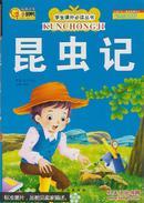 小脚鸭最新读本 学生课外必读丛书 昆虫记 儿童读物书 彩绘注音版