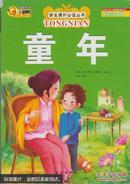 小脚鸭最新读本 学生课外必读丛书 童年 儿童儿童读物 彩绘注音版