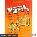 少年儿童百科知识丛书:趣味成语集锦