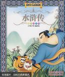 世界少儿必读经典:世界儿童必读经典:水浒传(彩图注音版)