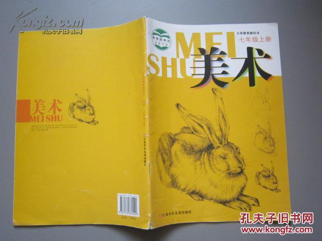 版初中美术教材七年级上册初中课本教科书【无笔迹】图片