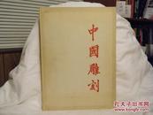 中国雕刻(汉至宋)1944年 Chinese Sculpture Collection of Jan Dleijkamp and Ellis Monroe  限量500册 Alfred Salmony