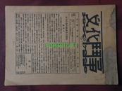 民国创刊号~【文化斗争】第一卷第一期~~潘汉年写发刊词( 左联中心机关杂志)