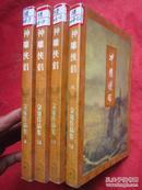 《神雕侠侣》全四册   三联正版 (1994年1版、95年2印)   不符合可以退货 【保正版】