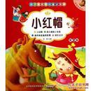 孩子最爱看的童话故事:小红帽(美绘注音本) [3-6岁]/安韶