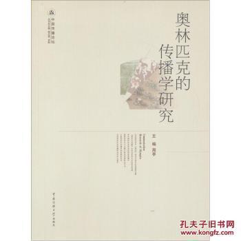 【图】奥林匹克的传播学研究70万种图书音像
