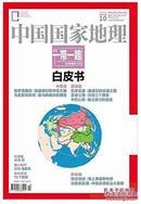 《中国国家地理》2015年10月杂志【特厚加厚版】:一带一路白皮书【国家地理、中华遗产大全】