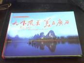 天下风景美在广西【明信片纪念册,共36枚0.80元,2枚1.20元17枚0.80元邮票】