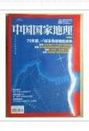 《中国国家地理》2015年9月杂志:70年前的战争、日本测绘了7万件中国资源地图、中国的煤铁铜金等运往日本、日本核弹