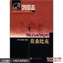 第1版列国志:莫桑比克 出版社珍贵藏书