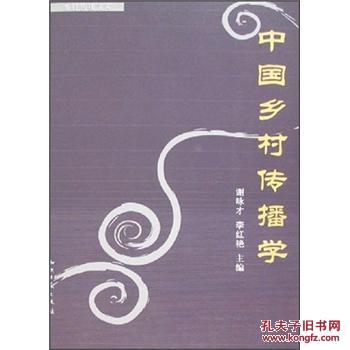 【图】中国乡村传播学\/乡村传播文库70万种图