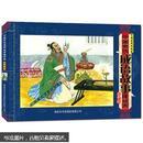 中国古代成语故事连环画(第4辑)(中国香港典藏版)