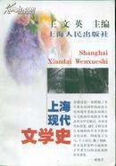 上海现代文学史