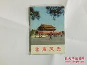 明信片 北京风光 英文版 共11张   11张合让30元