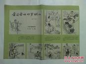 孔网首见  60年代 印刷《爱国爱社的罗赋山》 对开 连环画宣传画  书9品好如图