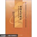 全国高等教育自学考试指定教材:中国文化概论(附自学考试大纲)