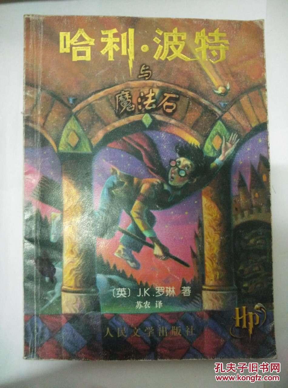 【图】哈利波特与魔法石_初中:5.00价格进入的日记v魔法开始图片
