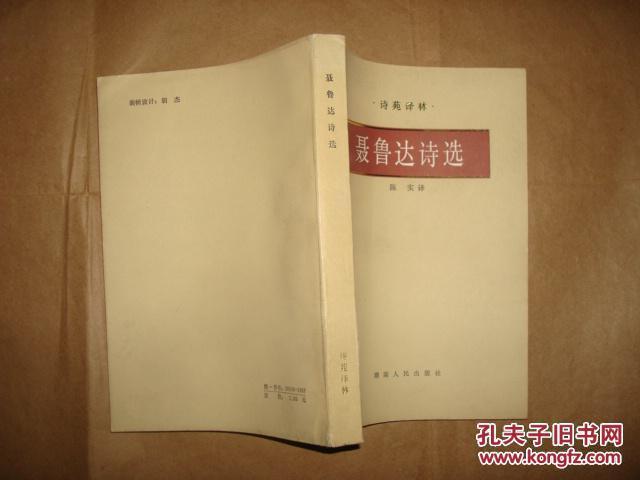 【图】聂鲁达诗选(诗苑译林,1985年1版1印,印