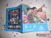 文革 红小兵  1975年第2期 1975年一版一印 山东人民出版社   Y1箱子