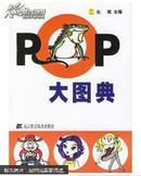 正版现货-吉郎POP揭秘系列:POP大图典9787538143898