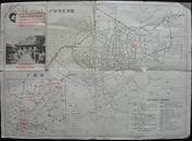 """文革去广州串联,得到一张68年的《广州市区简图》,上面还盖了两个""""星星之火可以燎原""""纪念章"""