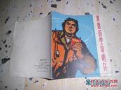 英雄的空中哨兵 连环画小人书 1971年一版一印  Y1