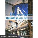 高等学校环境艺术设计专业教学丛书暨高级培训教材:DA建筑名家细部设计创意3