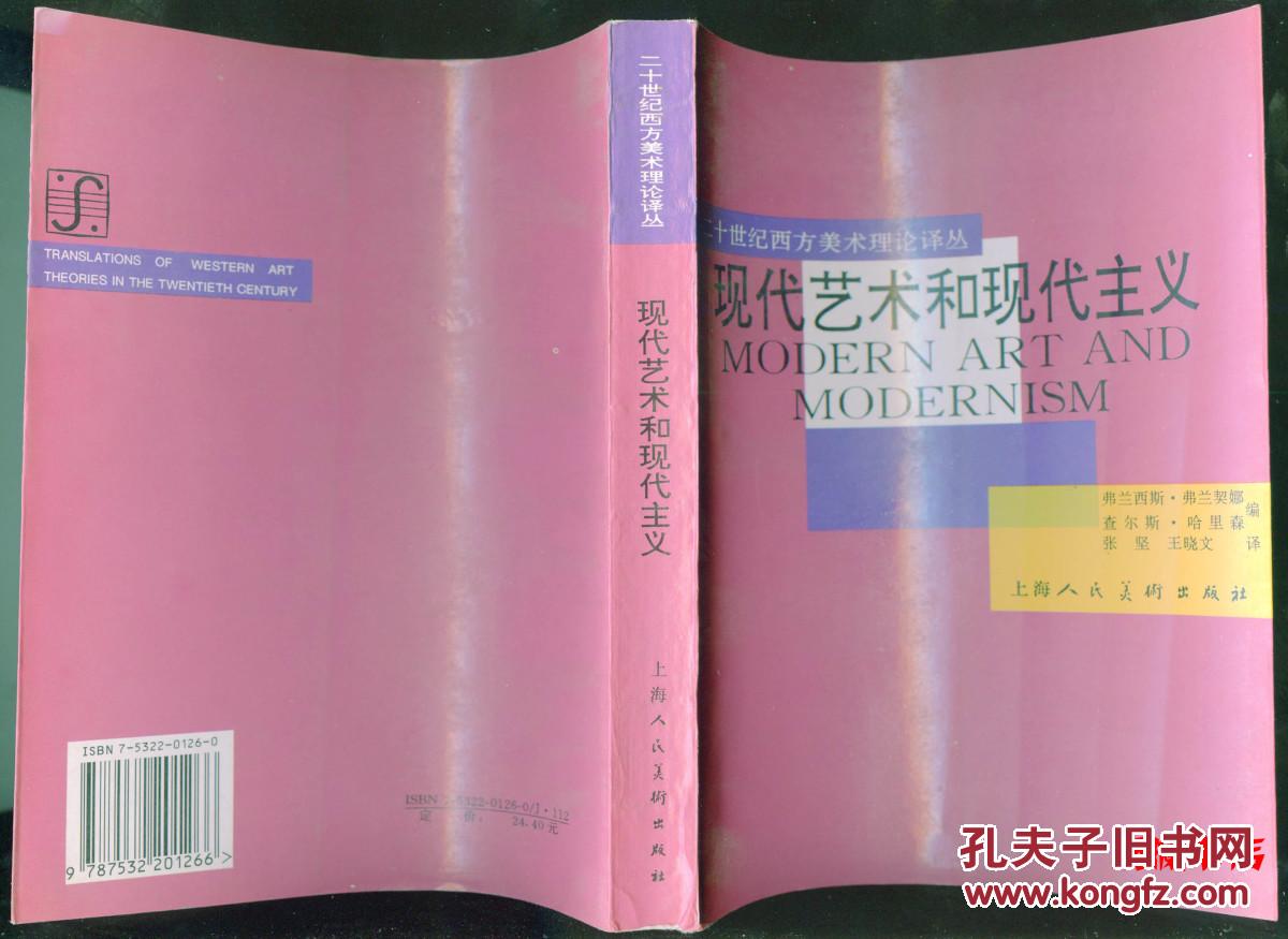 【图】二十世纪西方美术理论译丛99现代艺术和现代图片
